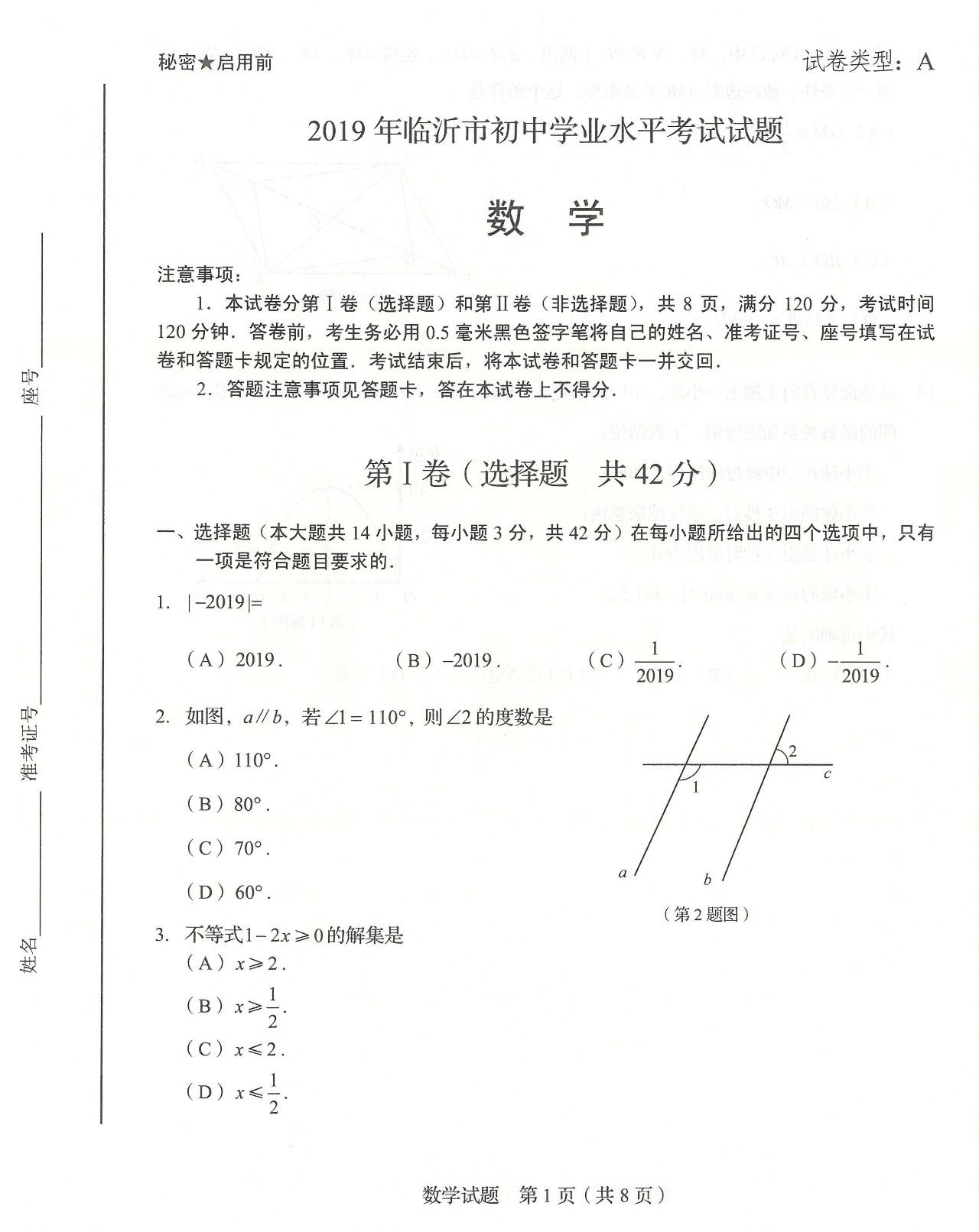 2019临沂中考数学试题及答案解析