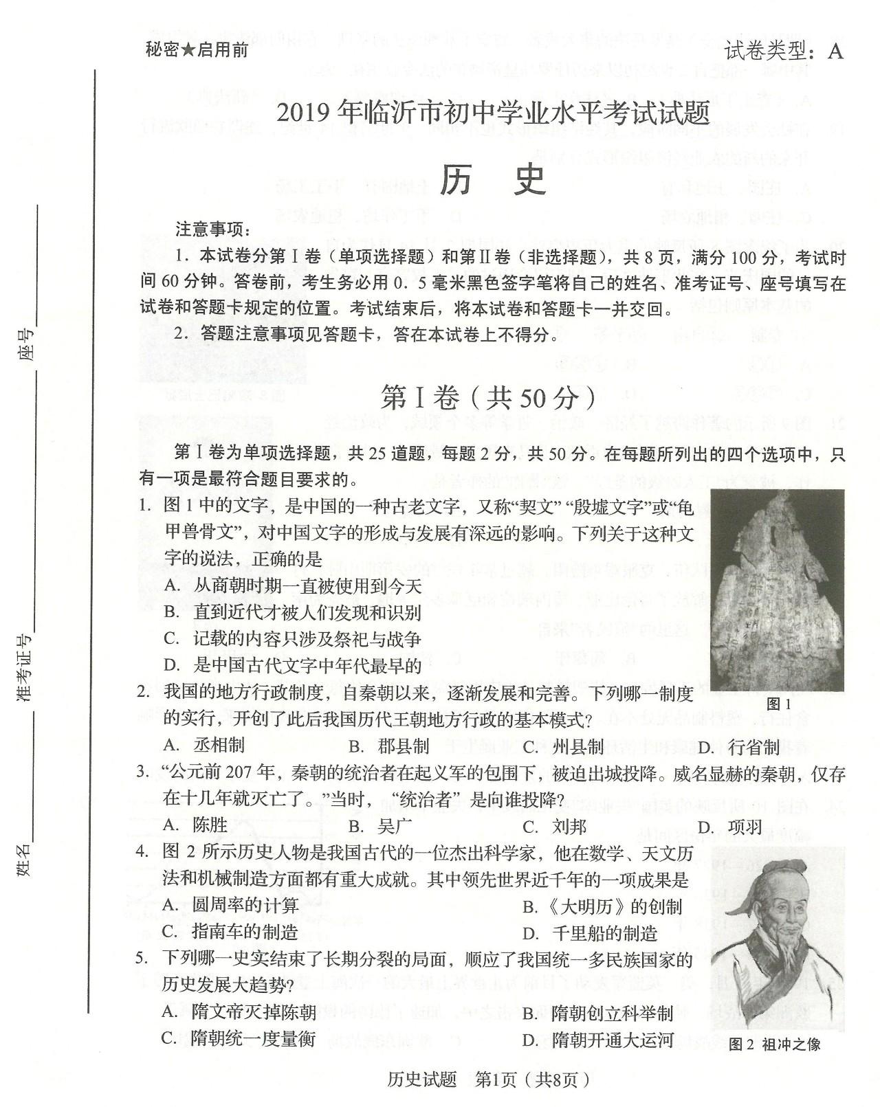 2019临沂中考历史试题及答案解析