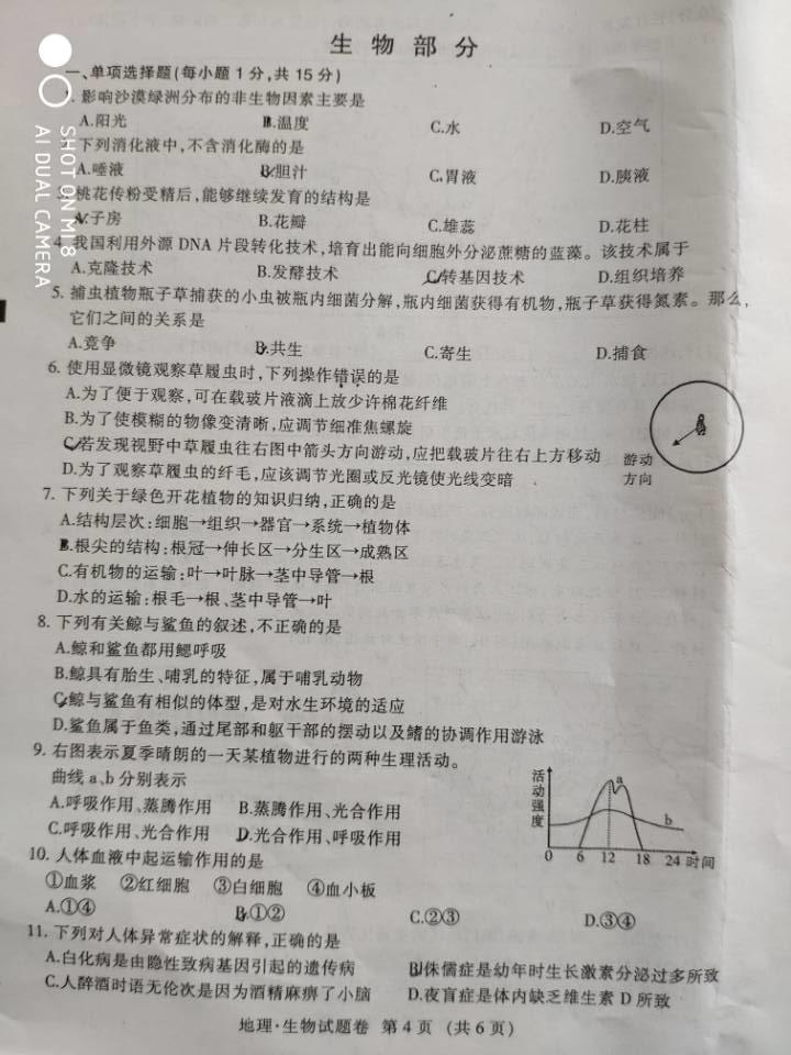 2019江西中考生物试题及答案解析