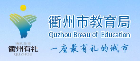 2019衢州市6月20日中考成绩查询公告