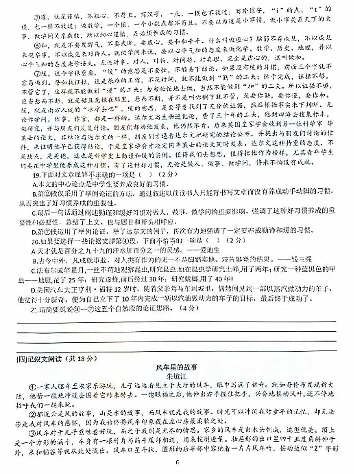 2019年雅礼集团初三第一次模拟考试语文试卷(二)