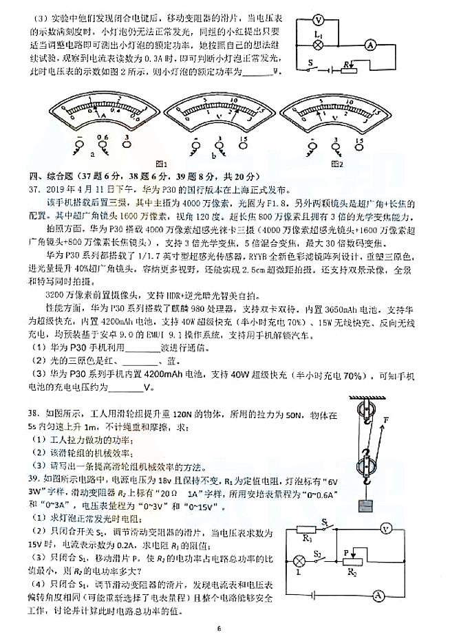 2019年雅礼集团初三第一次模拟考试理综试卷(二)