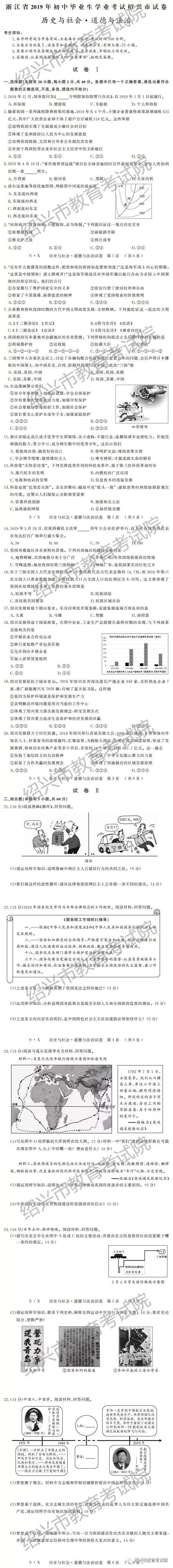 2019绍兴中考文综试题答案解析