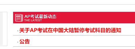 AP考试部分科目在在中国大陆暂停