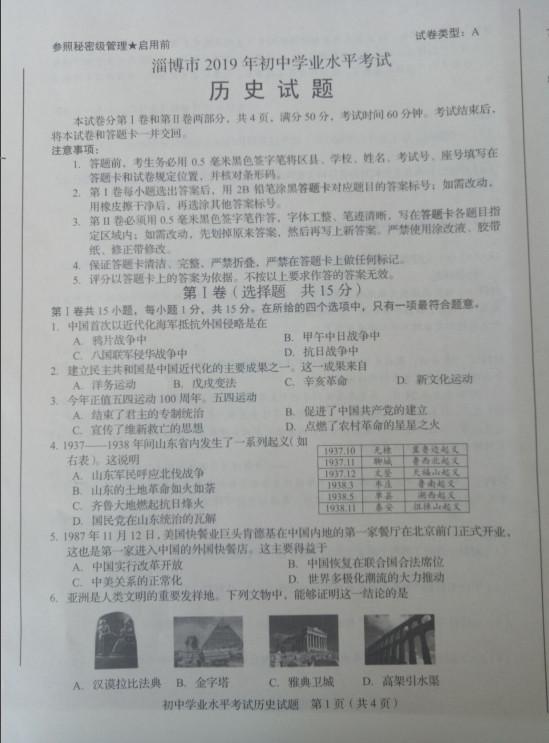 2019淄博中考历史试题(图片版)