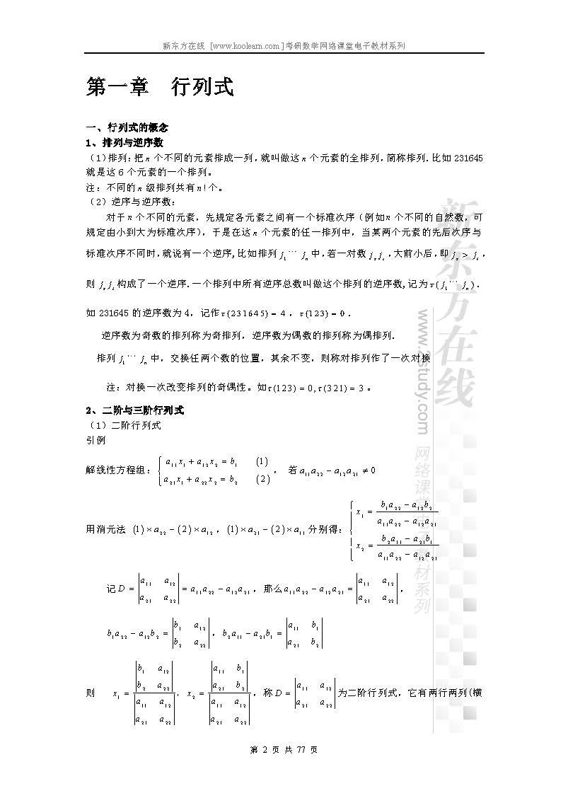 数二线性代数,2020考研数学二,数学二大纲,行列式,矩阵,向量,线性方程组,特征向量,二次型