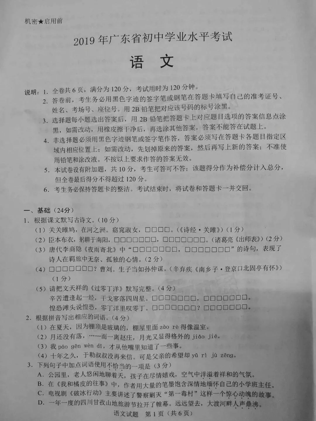 2019广东中考语文试题及答案解析