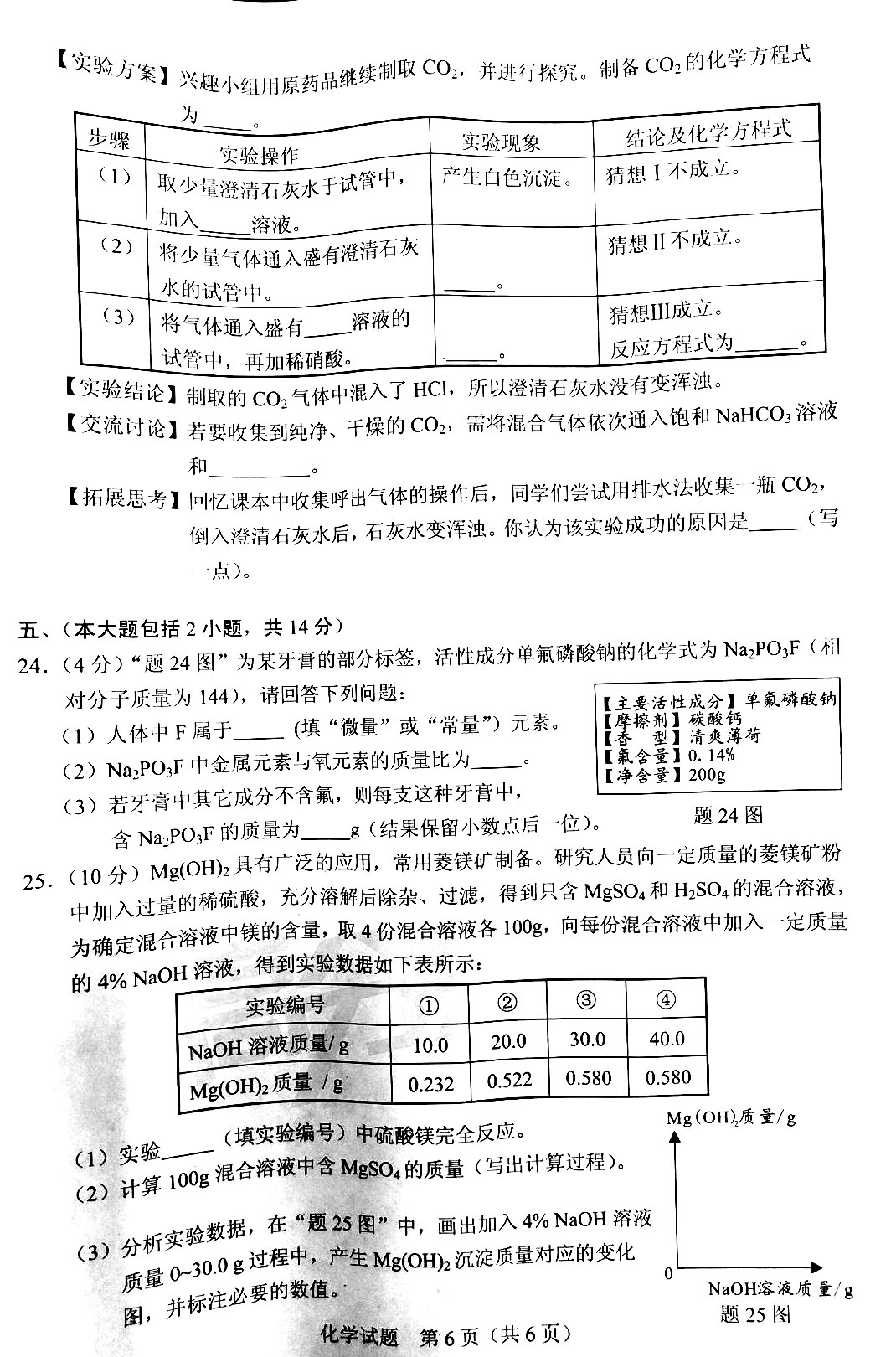 2019广东中考化学试题及答案解析