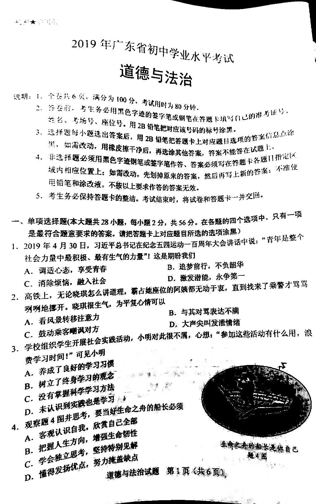 2019广东中考政治试题及答案解析