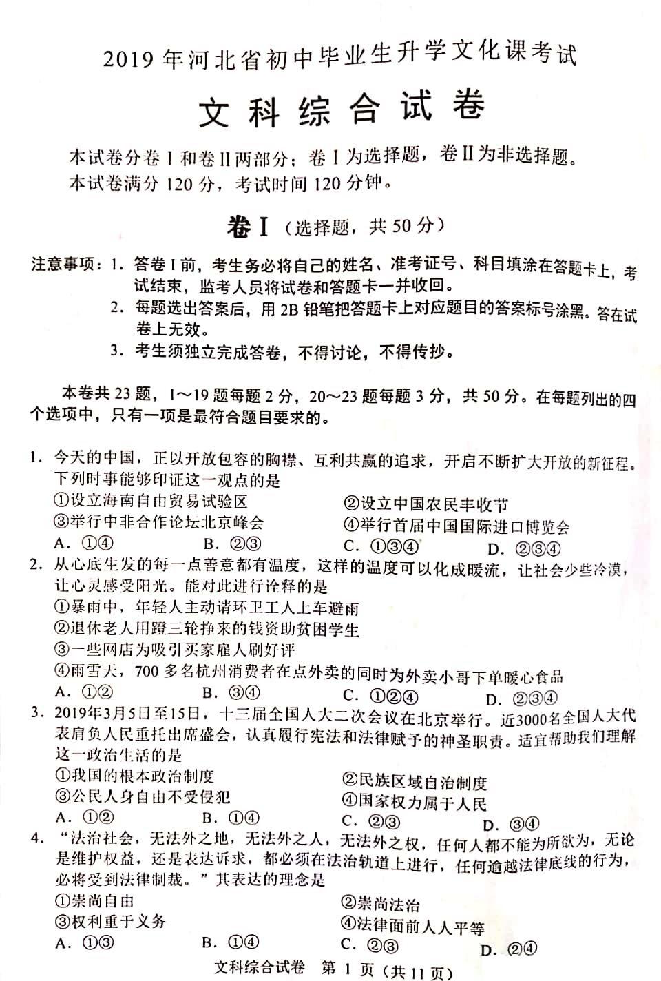 2019河北中考文综试题及答案解析