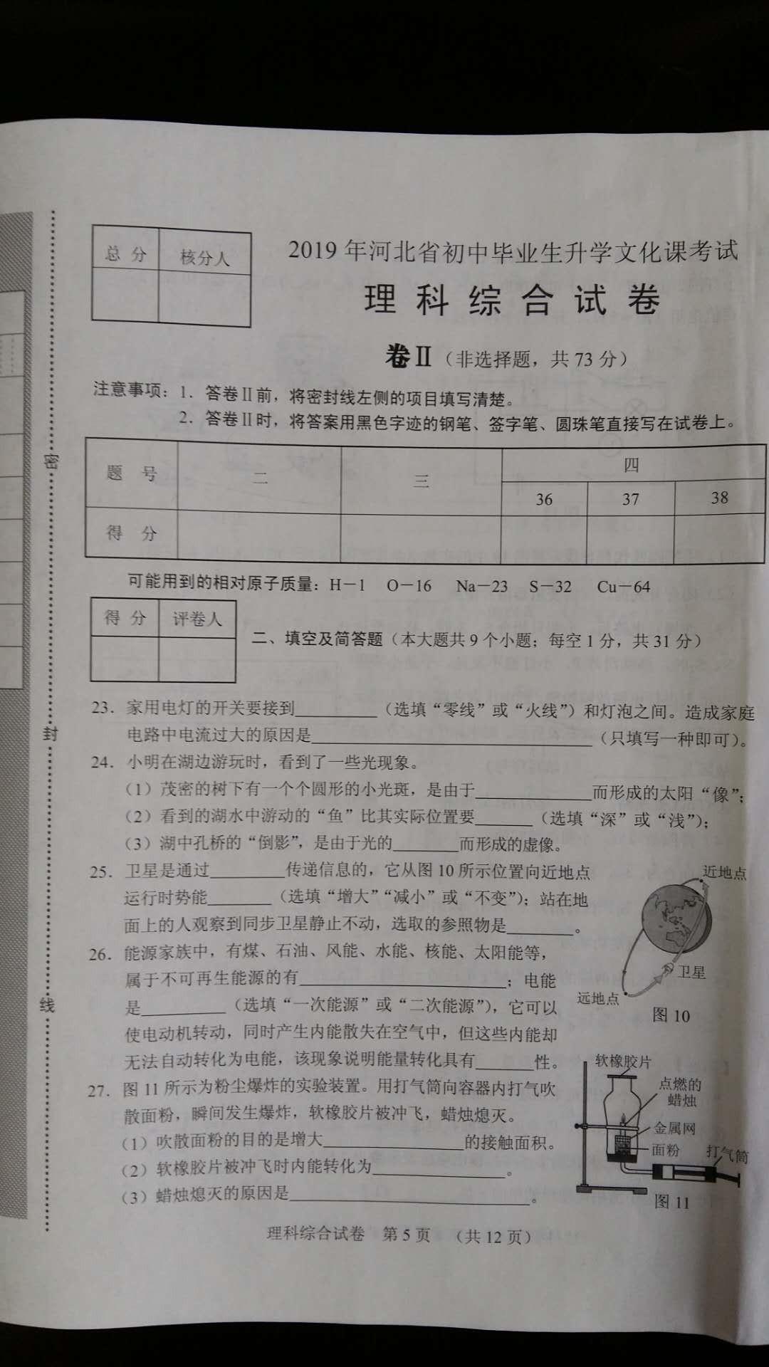 2019河北中考试题及答案