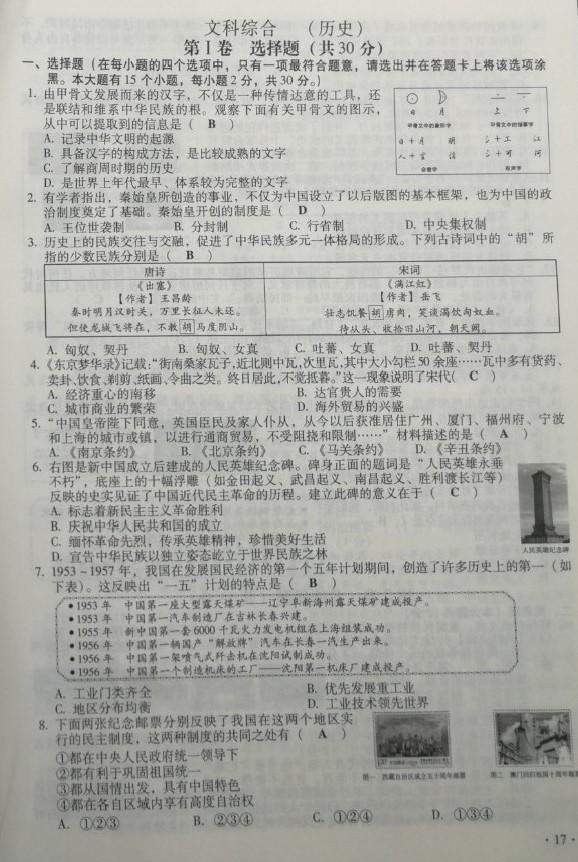 2019山西中考文综试题及答案解析