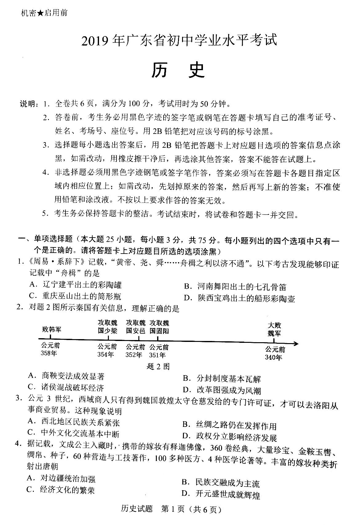 2019广东中考历史试题答案逐题解析
