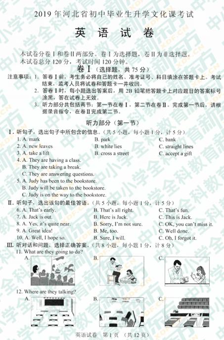 2019河北中考英语试题答案逐题解析