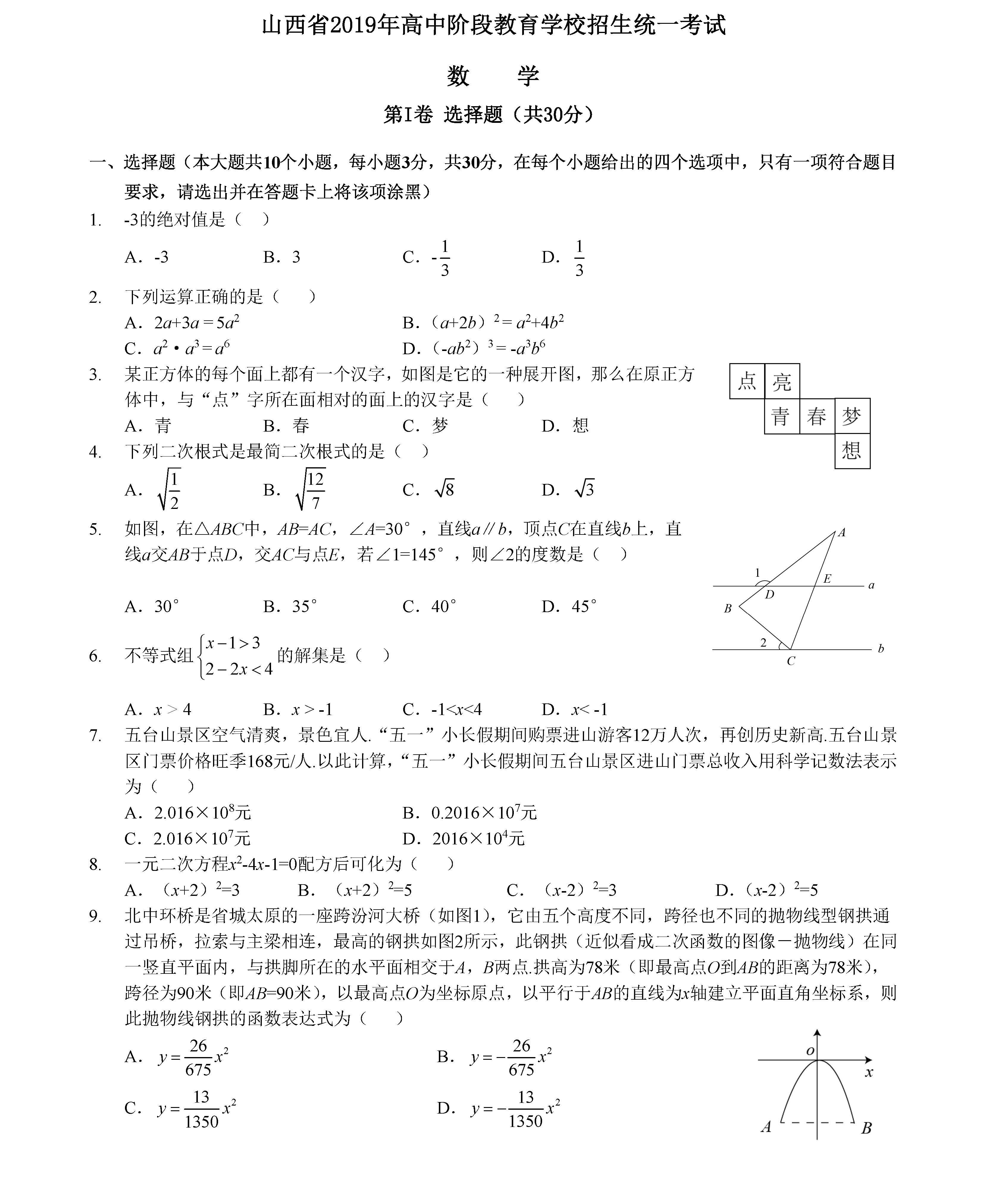2019山西中考数学试题答案逐题解析