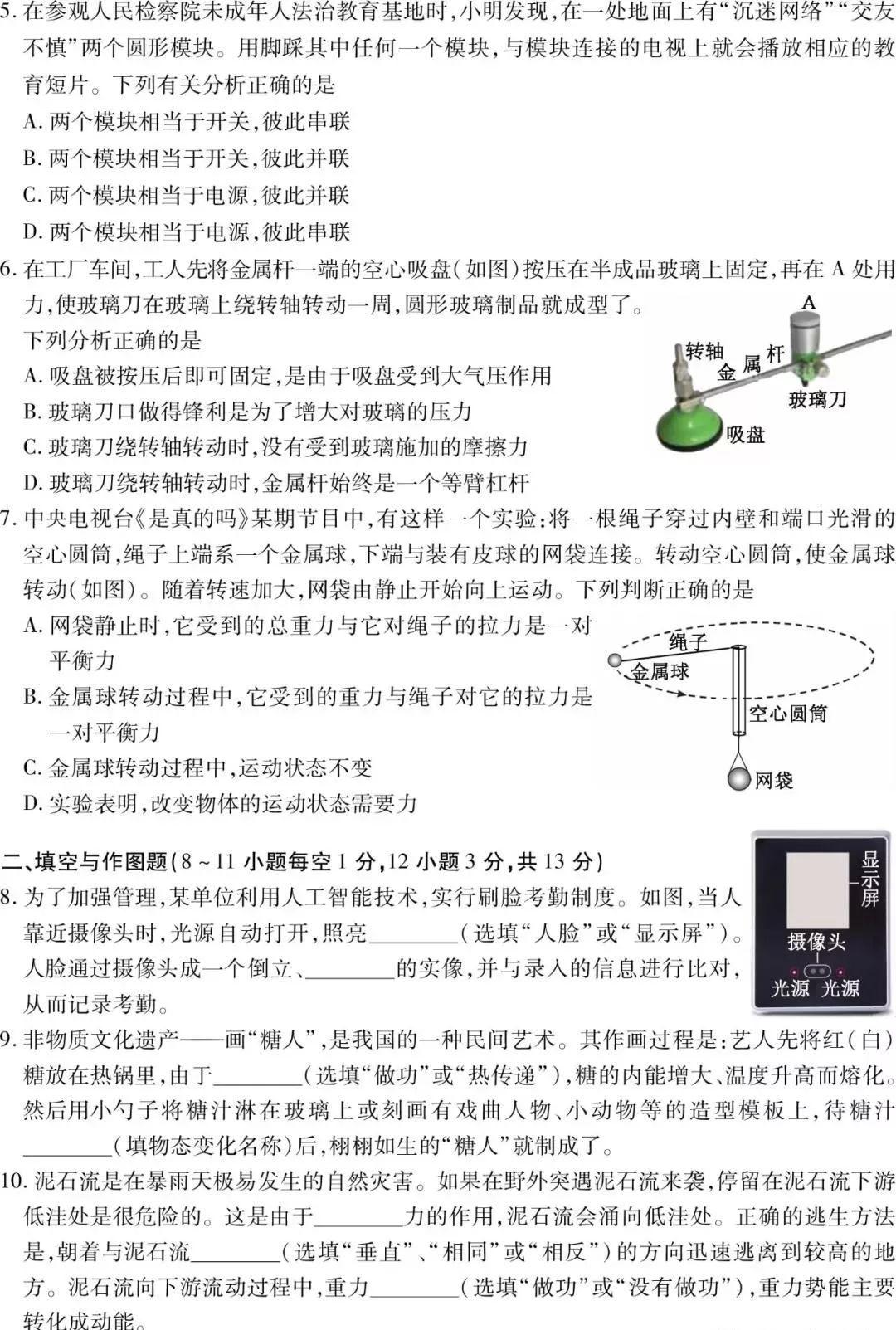 2019湖北黄冈中考理综试题及答案解析