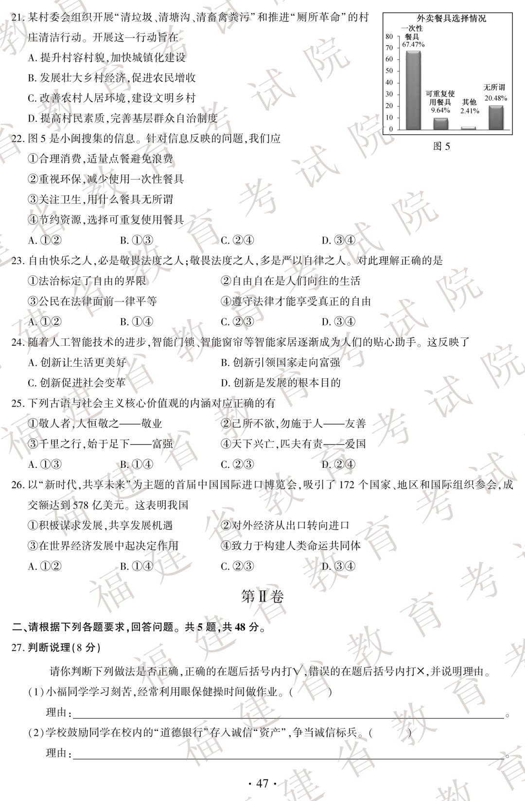 2019福建中考语文/数学/英语/物理/化学/政治/历史试题及答案解析