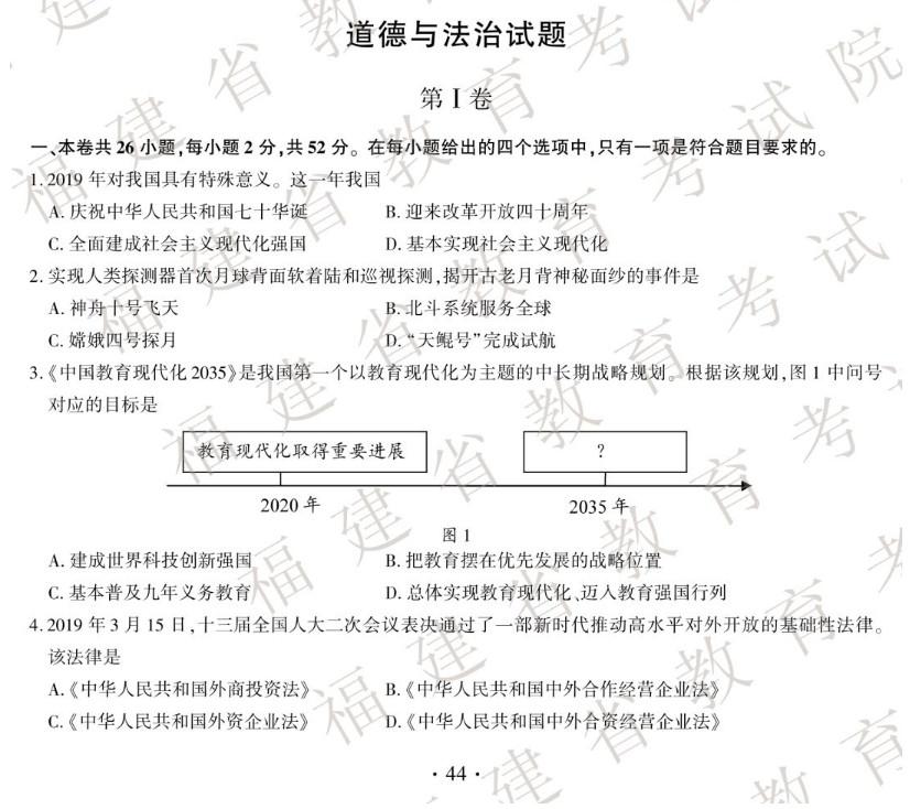 2019福建中考文综试题及答案解析