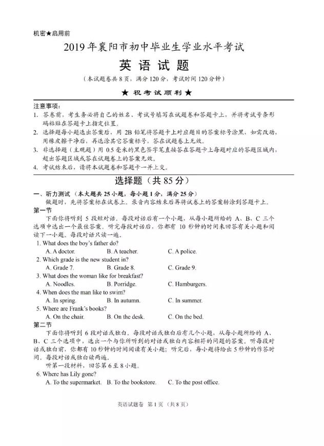 2019襄陽中考英語試題(圖片版)