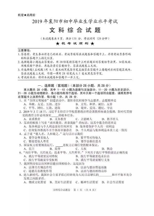 2019襄阳中考思品试题(图片版)