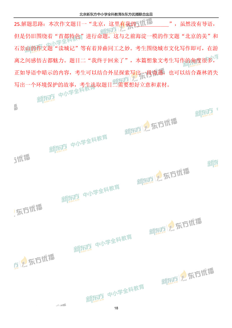 2019北京中考语文试题及答案解析