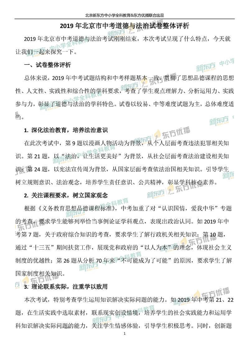 2019北京中考政治試題整體點評(北京新東方)