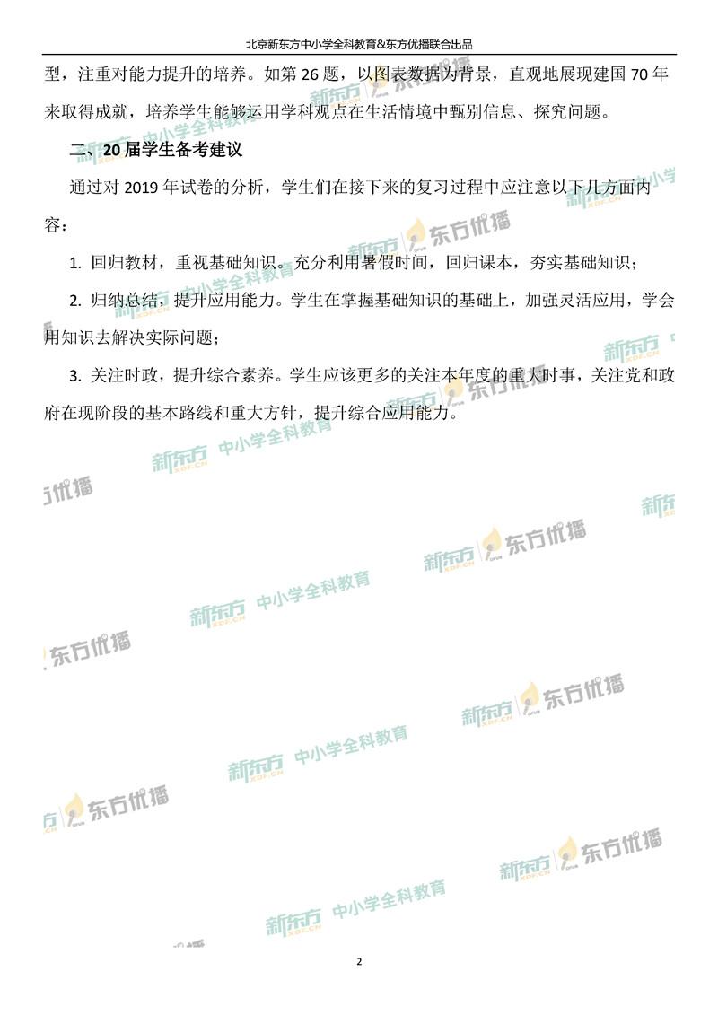 2019北京中考政治试题整体点评(北京新东方)