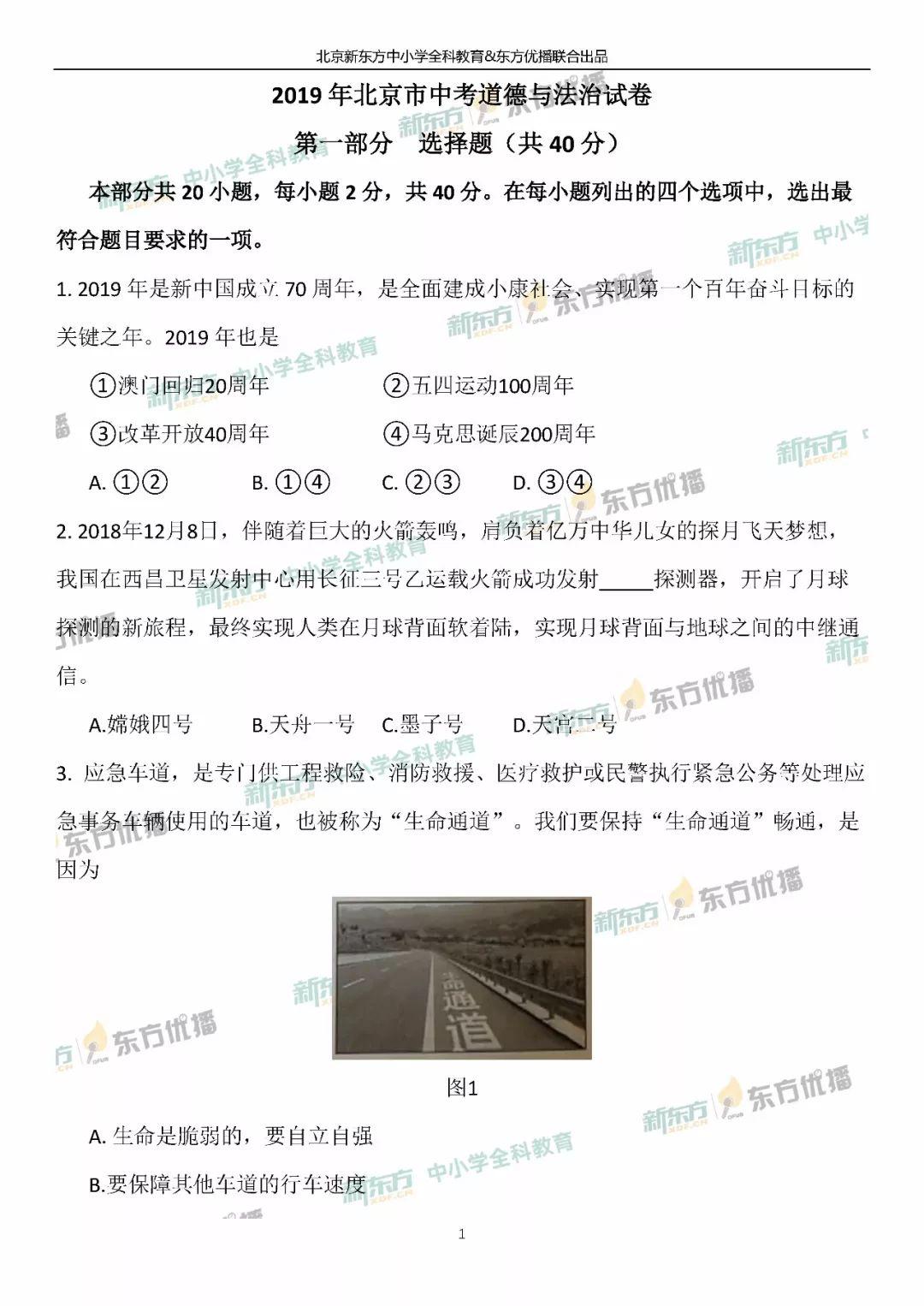 2019北京中考政治试题及答案解析