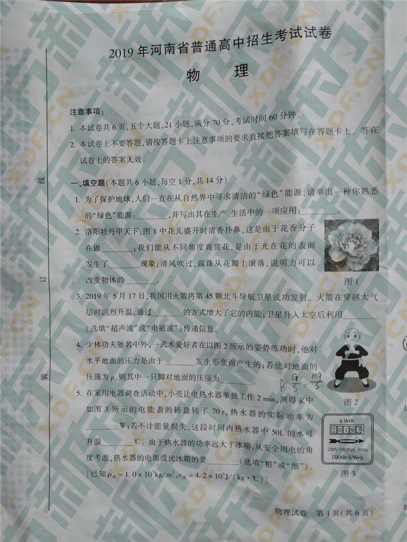 2019河南中考物理试题及答案解析