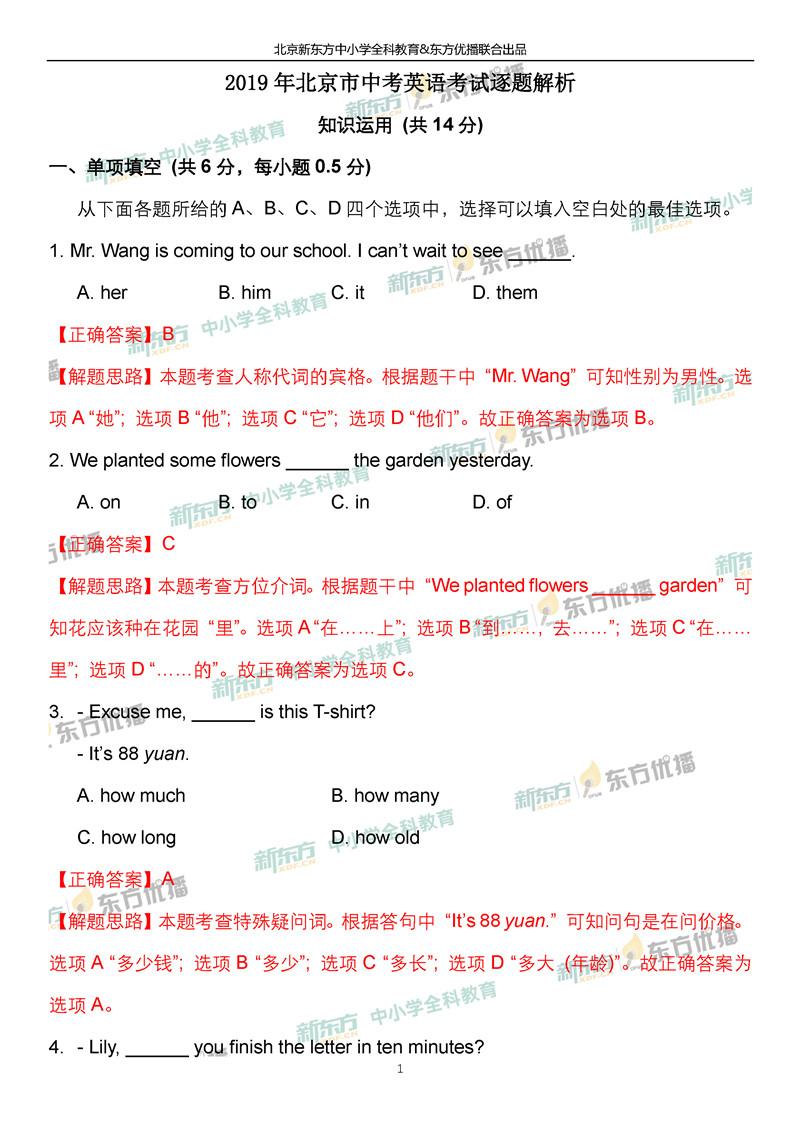 2019北京中考英语试题答案逐题解析