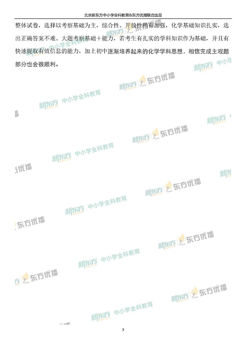 2019北京中考化学试题整体点评