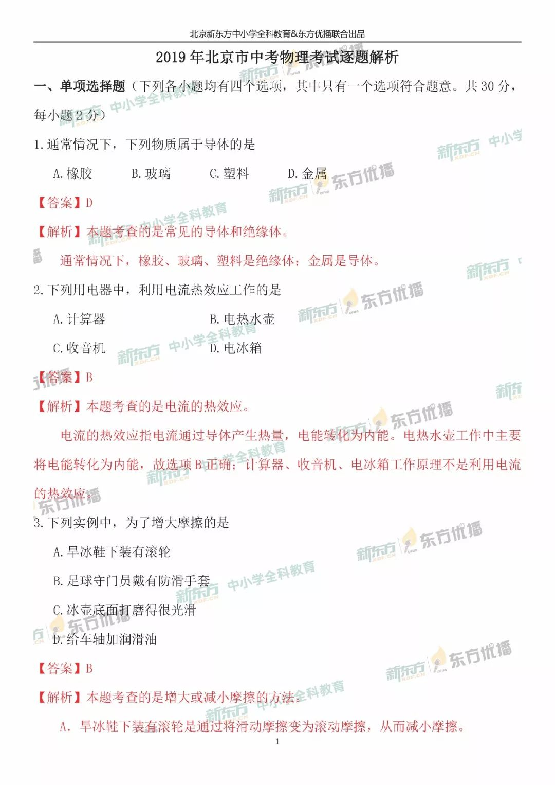 2019北京中考物理试题答案逐题解析(北京新东方)