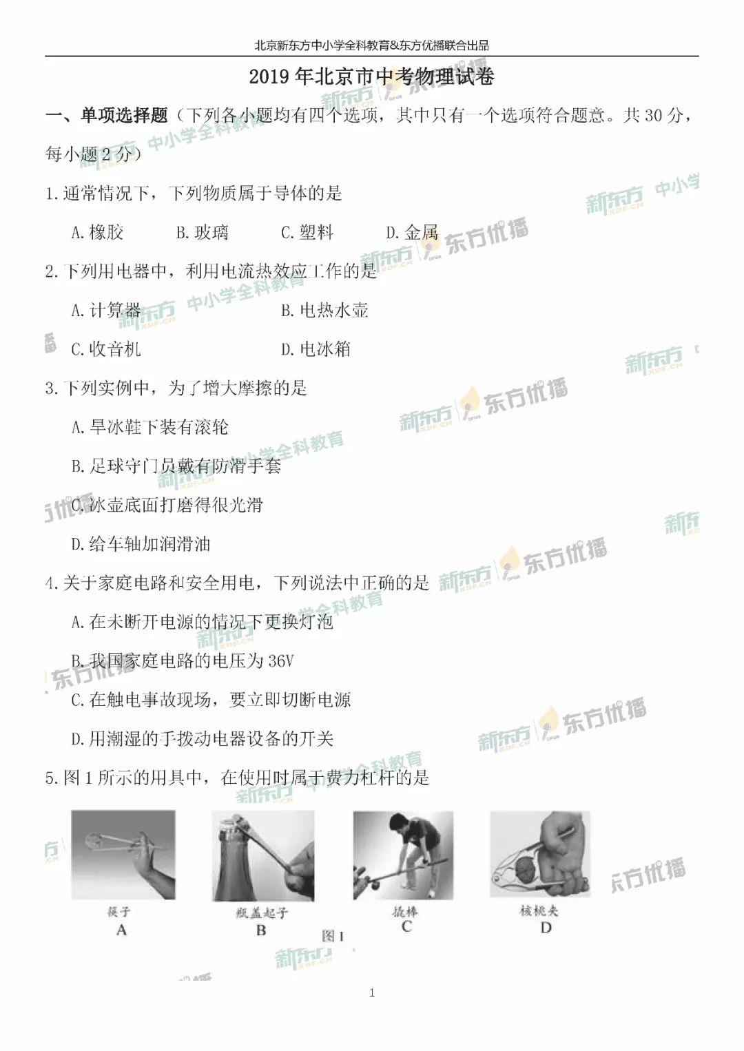2019北京中考物理试题及答案