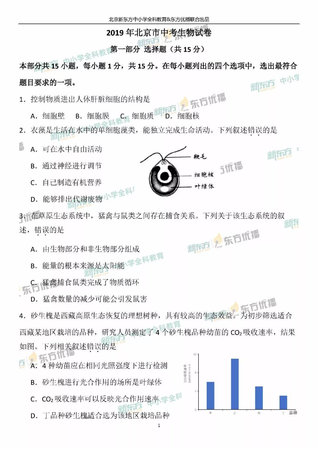 2019北京中考生物试题及答案解析