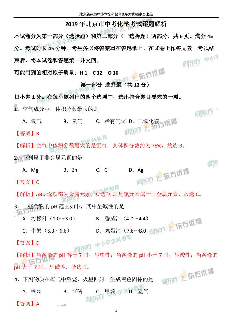 2019北京中考化学试题答案逐题解析