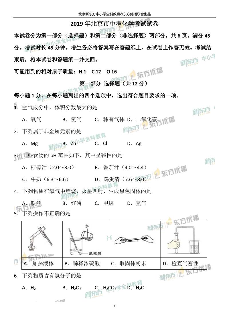 2019北京中考化学试题及答案解析(北京新东方)
