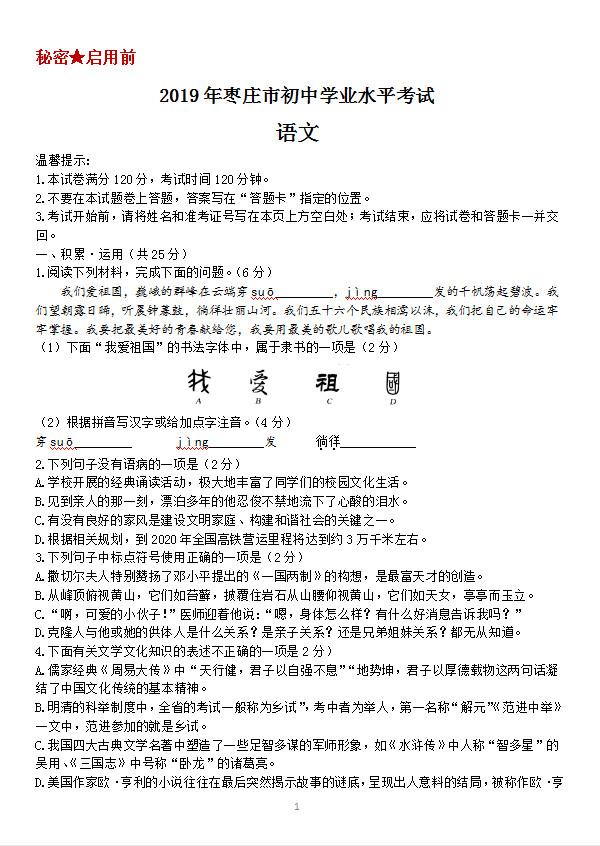 2019枣庄中考语文试题(图片版)