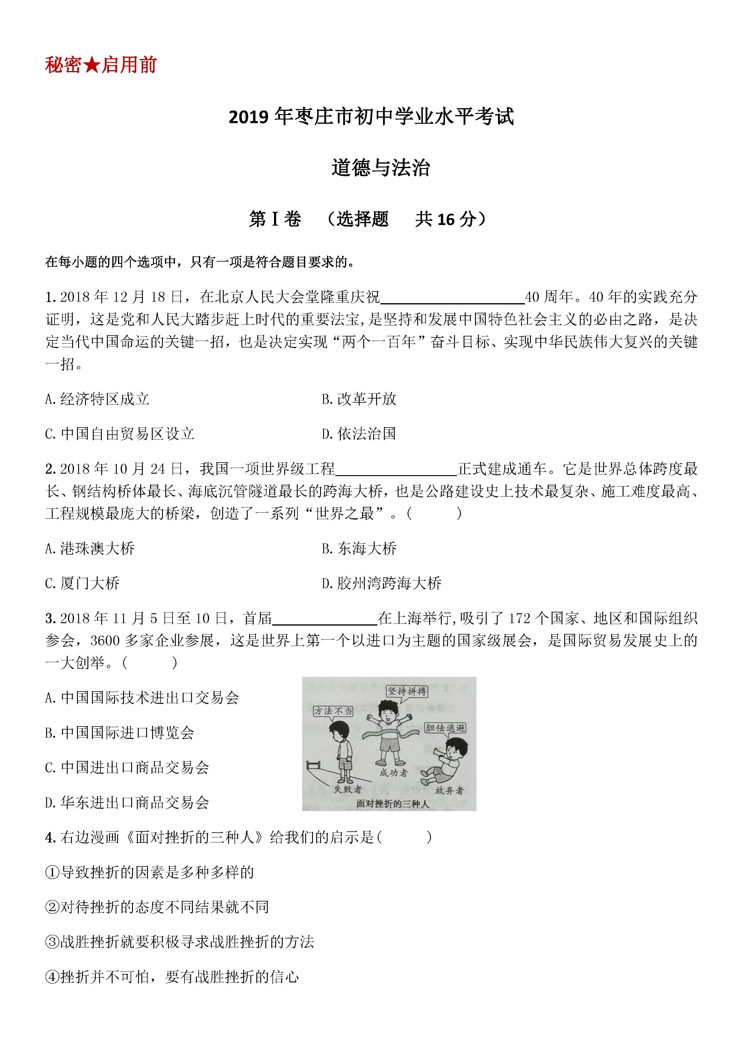 2019枣庄中考历史试题(图片版)