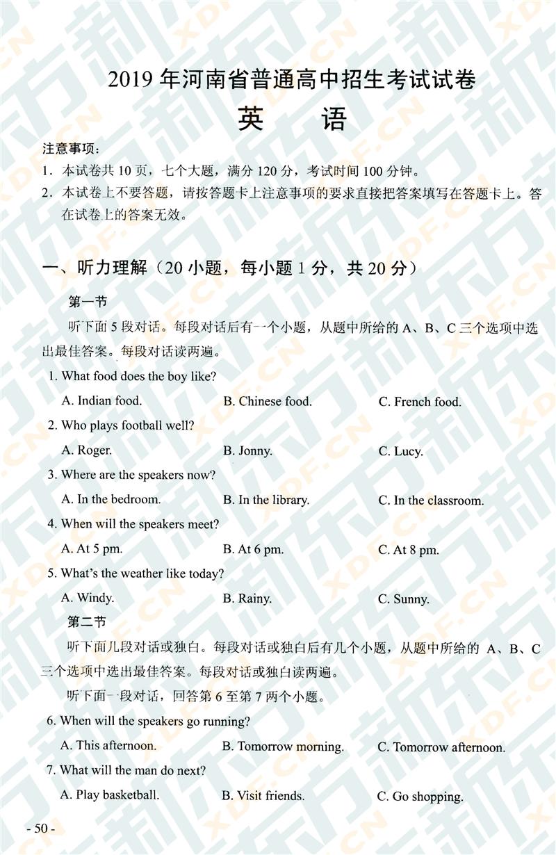 2019河南中考英语试题答案逐题解析