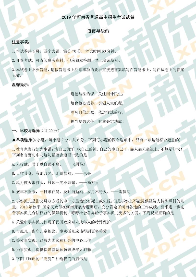 2019河南中考政治试题答案逐题解析