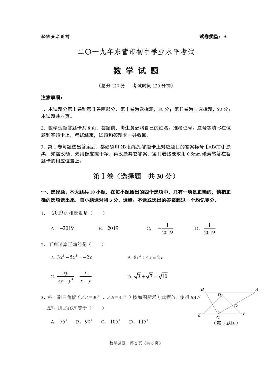 2019山东东营中考数学试题及答案解析