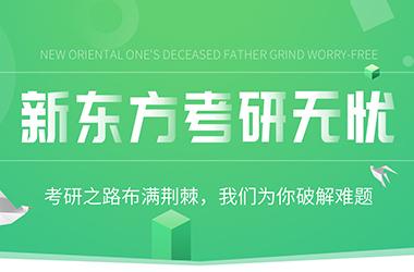 郑州2020考研指南