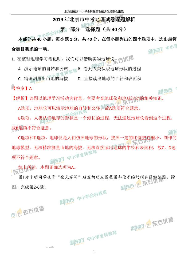 2019北京中考地理试题答案逐题解析