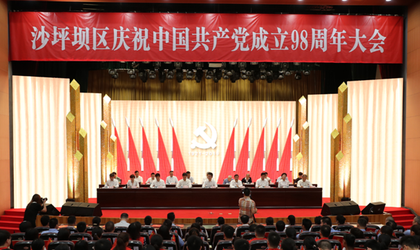 沙坪坝区组织庆祝中国共产党成立98周年大会