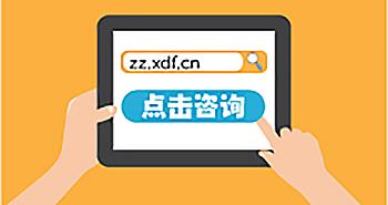 郑州新东方英语培训