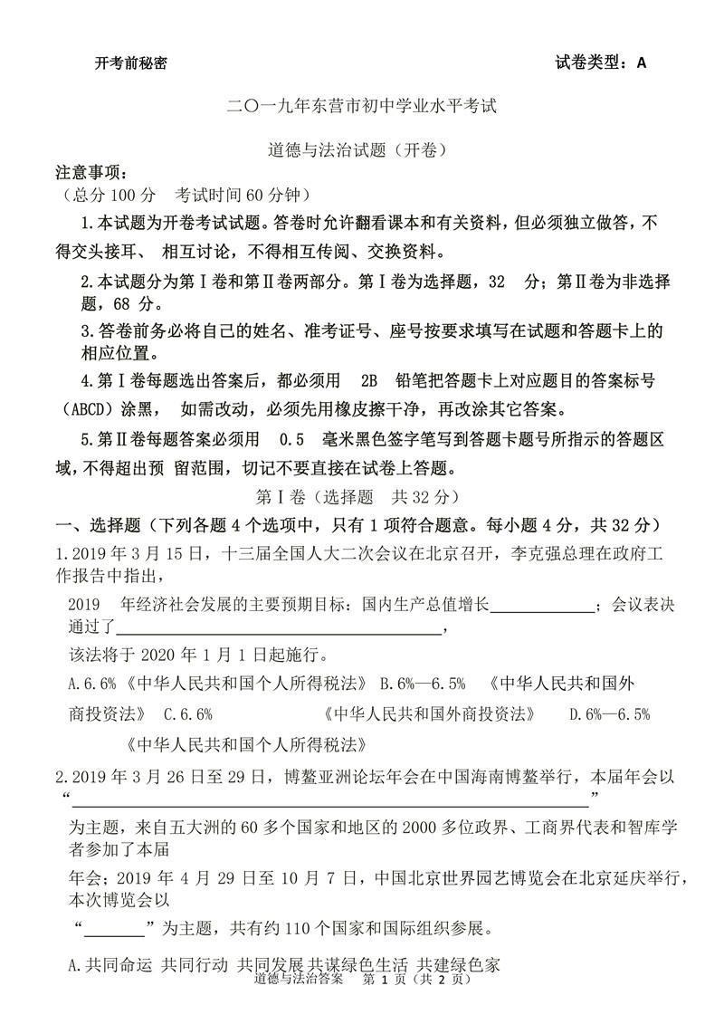 2019山东东营中考思品试题及答案解析