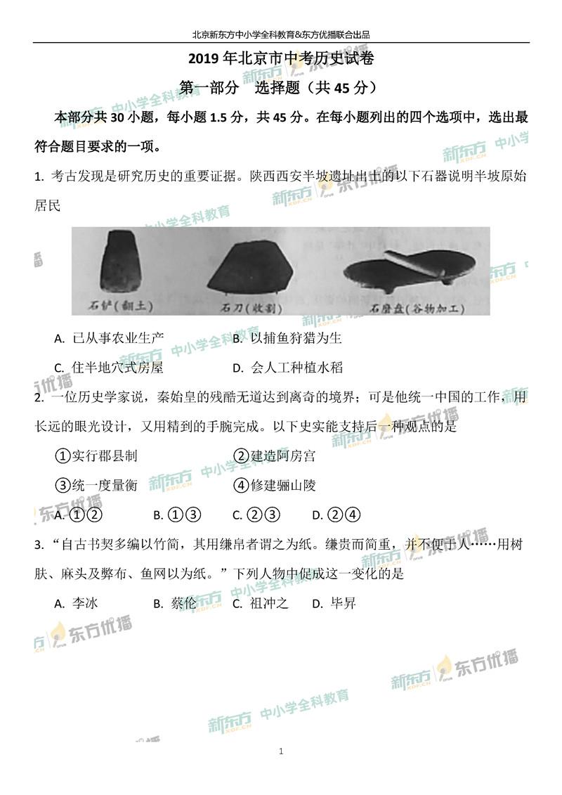 2019北京中考历史试题及答案解析