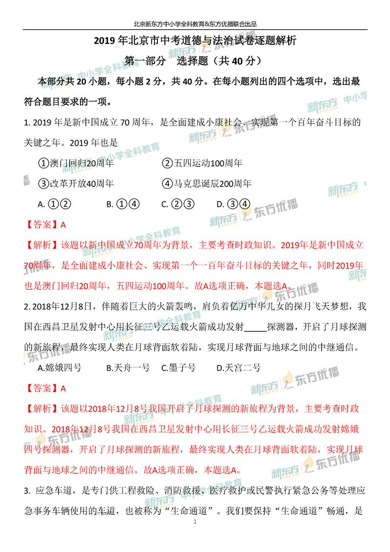 2019北京中考政治试题答案逐题解析