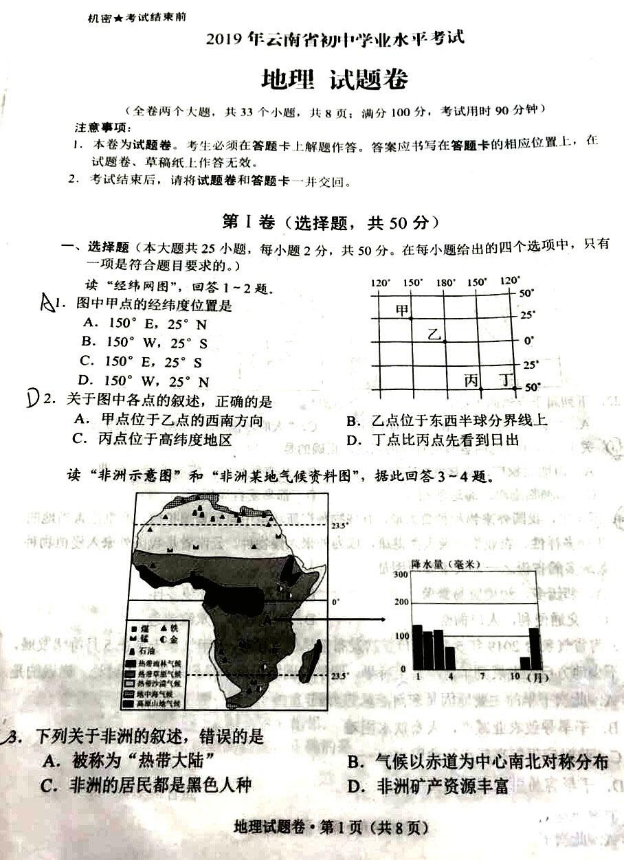 2019云南中考地理试题及答案解析