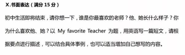 2019新疆中考英语作文题目:我最喜欢的老师